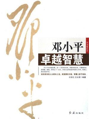 cover image of 邓小平卓越智慧 授权文艺社) (Deng Xiaoping's Outstanding Wisdom)