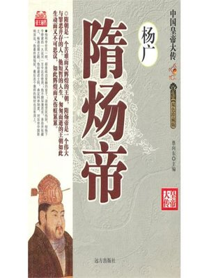 cover image of 隋炀大帝杨广(Great Emperor Yang Guang in Sui Dynasty)