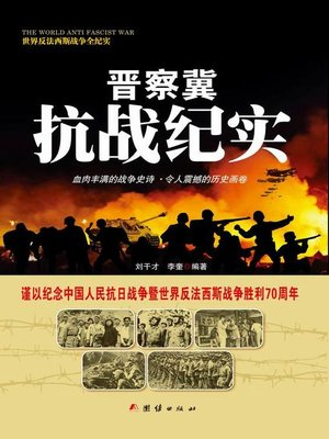 cover image of 晋察冀抗战纪实(Documentary of Anti-Japanese War in Revolutionary Bases of Shanxi, Chahar nad Hebei)