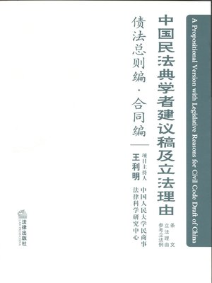 cover image of 中国民法典学者建议稿及立法理由·债法总则编、合同编 (Scholars' Suggested Draft of Civil Code of China and the Legislative Reason·Obligation Law General Principles and Contracts)