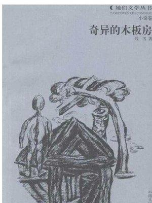 cover image of 奇异的木板房(The Strange Wood Barrack