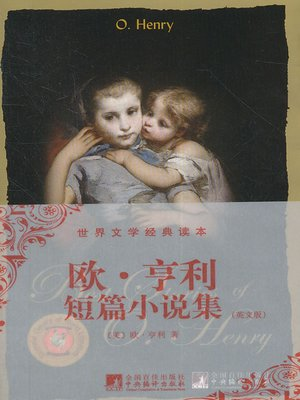 cover image of 欧·亨利短篇小说集 (A Short Story Collection of O.Henry)