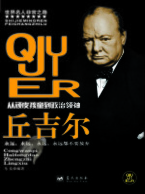 cover image of 丘吉尔(Churchill)