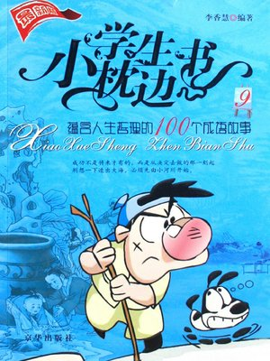 cover image of 蕴含人生哲理的100个成语故事(100 Idioms Containing Life Philosophy)