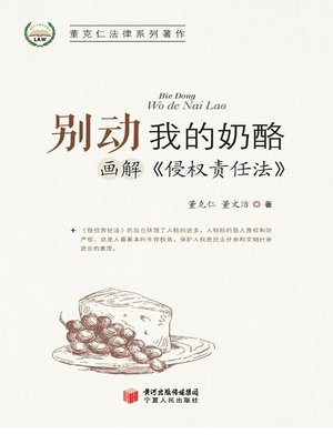 cover image of 别动我的奶酪 (Please Don't Move My Cheese)