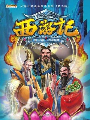cover image of 西游记.2,假三清戏真妖怪