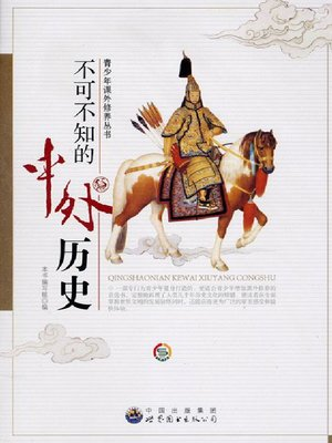 cover image of 不可不知的中外历史( Chinese and Foreign Customs that Must be Known)