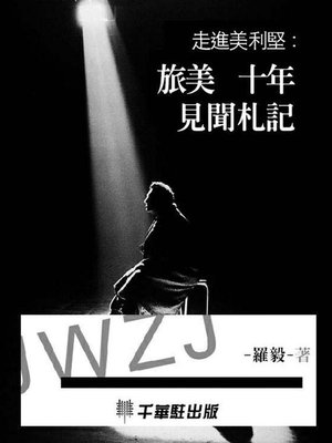 cover image of 走進美利堅