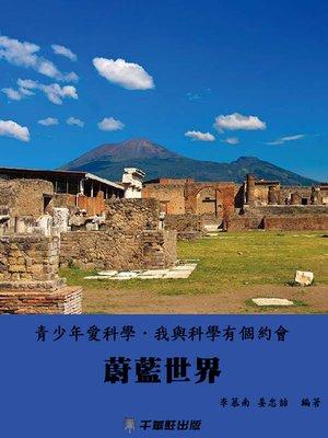 cover image of 蔚蓝世界