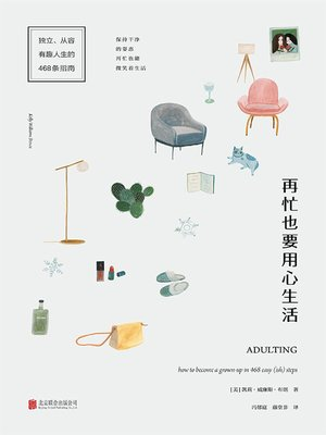 cover image of 再忙也要用心生活