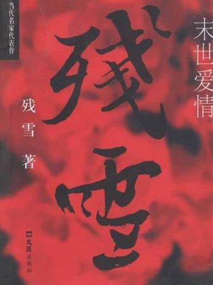 cover image of 末世爱情 (Doomsday Love)