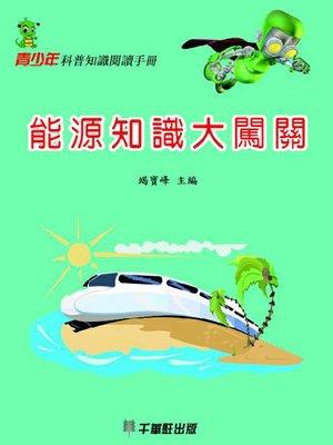 cover image of 能源知识大闯关