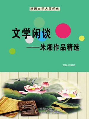 cover image of 文学闲谈——朱湘作品精选 (Random Thoughts on Literature--Selected Works of Zhu Xiang)
