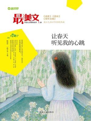 cover image of 让春天听见我的心跳