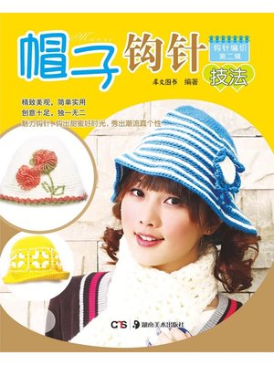 cover image of 帽子钩针技法(Hat Crochet-Hooking Technique)