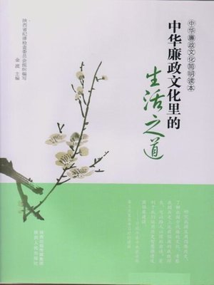 cover image of 中华廉政文化里的生活之道 (The Way of Living in China's Honest Government Culture)
