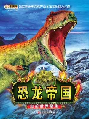 cover image of 史前世界聚焦  (Prehistoric World Focus)