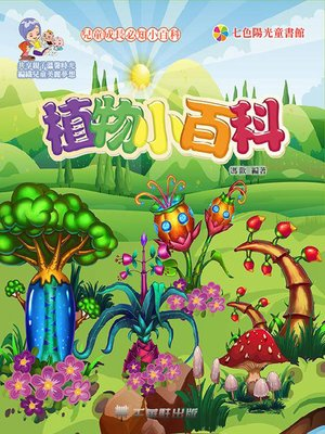 cover image of 植物小百科
