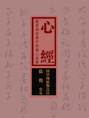 cover image of 国学备览-心经(A Comprehensive Collection of Traditional Chinese Classics)