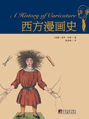 cover image of 西方漫画史 (A History of Western Caricature)
