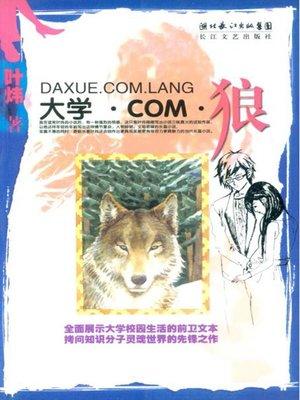 cover image of 大学·COM·狼 (University · COM · Wolf)