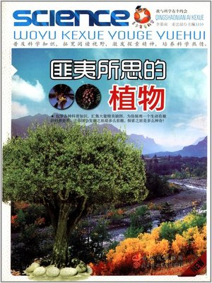 cover image of 匪夷所思的植物 (Incredible Plants)