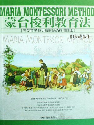 cover image of 蒙台梭利教育法:珍藏版(The Education Method of Montessori: Collection)