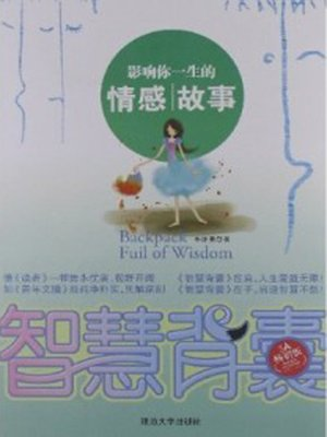cover image of 影响你一生的情感故事(Influential Emotional Stories of a Lifetime)