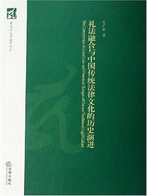 cover image of 礼法融合与中国传统法律文化的历史演进(Fusion of Law and Discipline Rite and Historical Evolution of Chinese Traditional Legal Culture )