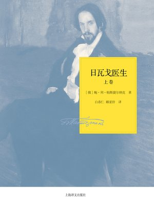 cover image of 日瓦戈医生(上)(帕斯捷尔纳克作品系列)(Doctor Zhivago (volume 1) (Boris Pasternak's series))