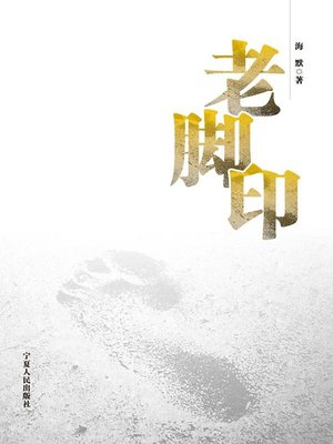 cover image of 老脚印 (Ordinary People's Footprints)