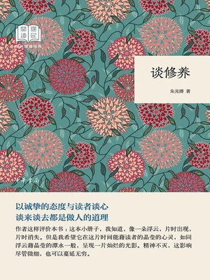 cover image of 谈修养