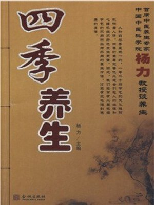 cover image of 四季养生(Health Preservation in Different Seasons)