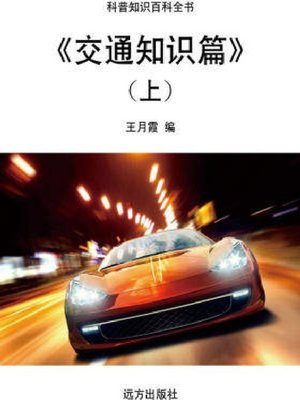 cover image of 交通知识篇(上)