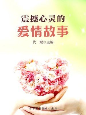 cover image of 震撼心灵的爱情故事(Heartquake Love Stories )