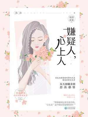 cover image of 嫌疑人,心上人
