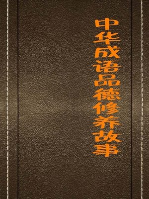 cover image of 中华成语品德修养故事(Stories of Morality and Integrity in Chinese Idioms)