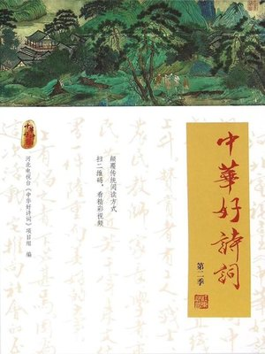 cover image of 中华好诗词 (第二季) (The Good Poetry of China Season 2)
