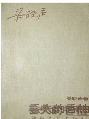 cover image of 丢失的香柚(The Disappeared Fragrant Pomelo)