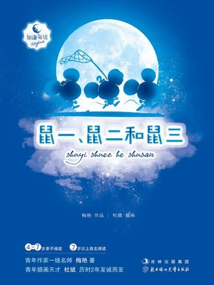 cover image of 知谦原创童话(鼠一、鼠二和鼠三(Zhiqian Original Fairy Tales:Mouse One, Mouse Two and Mouse Three)
