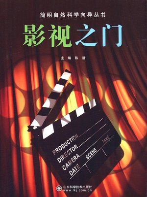 cover image of 影视之门 (A Door to the World of Cinema and TV)