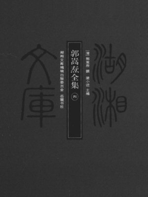 cover image of 郭嵩焘全集 四