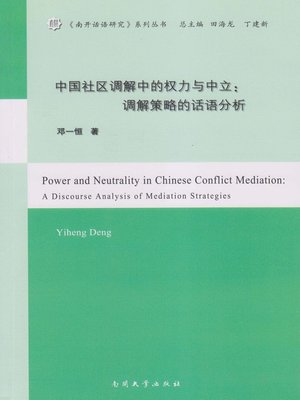 cover image of 中国社区调解中的权利与中立 (Power and Neutrality in Chinese Conflict Mediation)