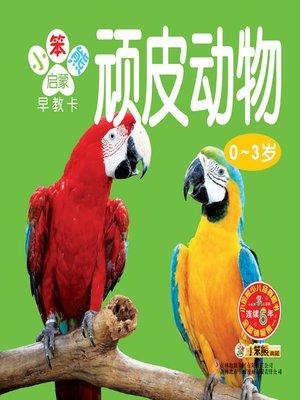cover image of 顽皮动物(Naught Animals)