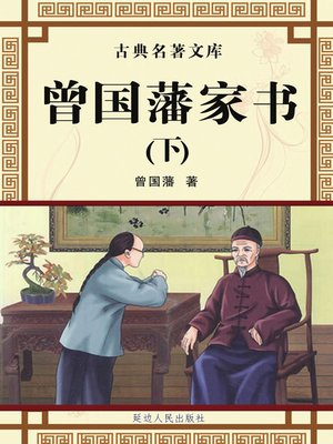 cover image of 曾国藩家书(下)