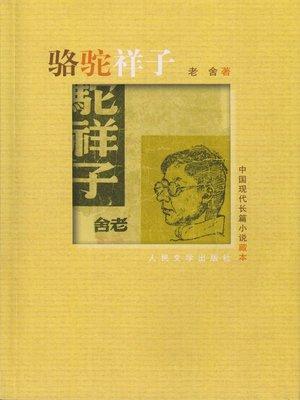 cover image of 骆驼祥子(Rickshaw Boy (Camel Xiangzi) )