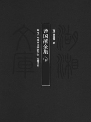cover image of 曾国藩全集 一七