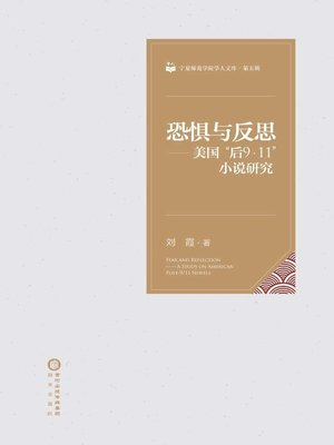 cover image of  惧与反思 ( Fear and Reflection)
