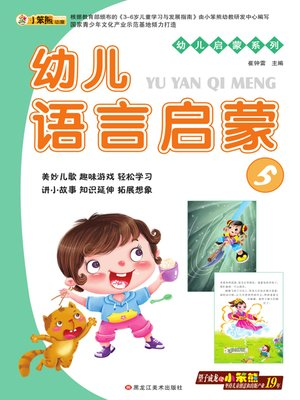 cover image of 幼儿语言启蒙5  (Children's Language Enlightenment 5)