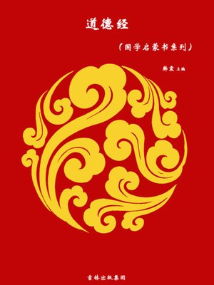 cover image of 道德经(Tao Te Ching)